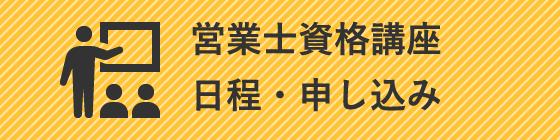 営業士資格講座日程・申し込み